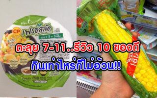 ตะลุย 7-11..รีวิว 10 ของดี ยิ่งกิน ยิ่งผอม แคลอรี่น้อย กินเท่าไหร่ก็ไม่อ้วน!!
